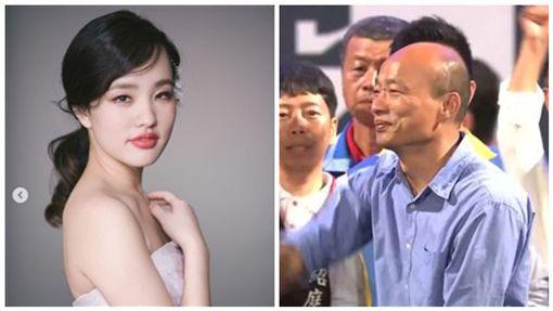 韓冰、韓國瑜圖/翻攝自IG、資料照
