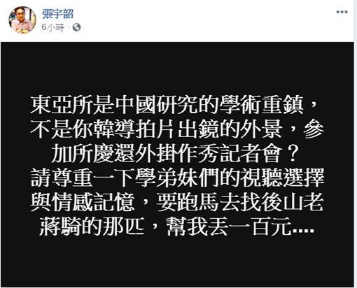 張宇韶臉書