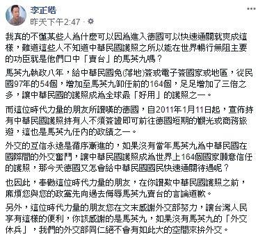 國民黨草協聯盟發起人李正皓發文,台灣護照在德國快速通關,主要的功臣就是前總統馬英九。臉書