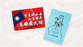 韓國瑜就職!一卡通「高雄發大財」版 網酸:醜到可以收藏 圖翻攝自一卡通臉書