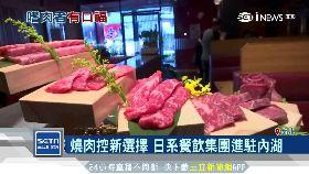 燒肉百萬爐1800