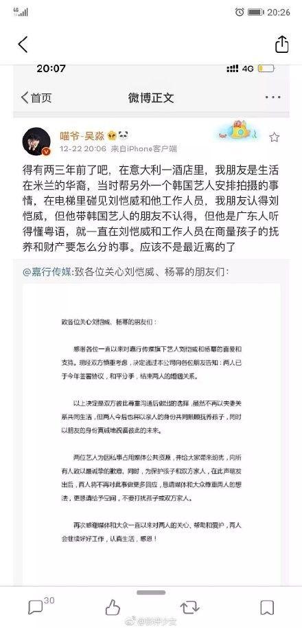 楊冪/weibo