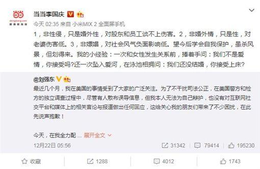 李國慶談劉強東案挨譙/翻攝自李國慶微博