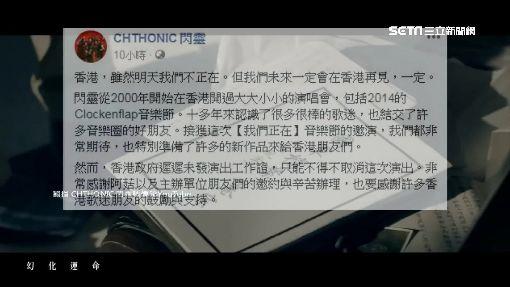閃靈被迫取消香港演出! Doris:香港變了