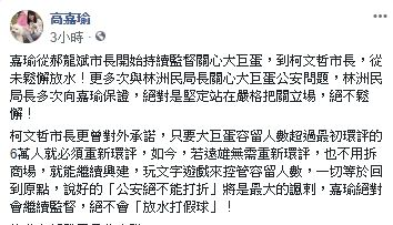 高嘉瑜臉書發文若遠雄無需重新環評繼續興建,等於回到原點,說好的「公安絕不能打折」將是最大的諷剌。臉書