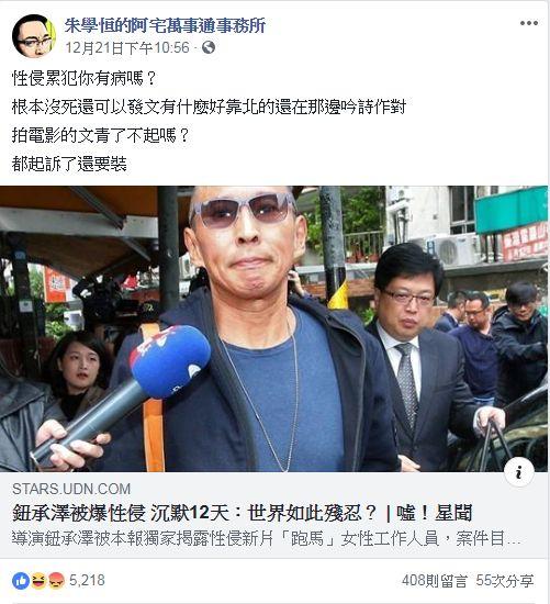 朱學恆轟鈕承澤性侵累犯/翻攝自臉書