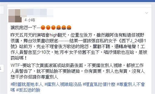 五月天粉絲在爆怨公社發文(圖/臉書)