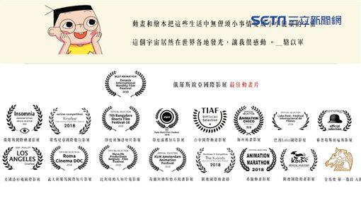 小兒子,影展,駱以軍,入圍,得獎/《小兒子》動畫 榮獲21個國際影展獎項