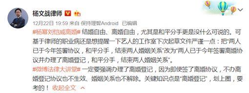 劉愷威,楊冪,離婚/翻攝自楊文戰微博