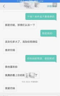 外送噁男傳訊母女通吃(圖/翻攝《澎派新聞》)
