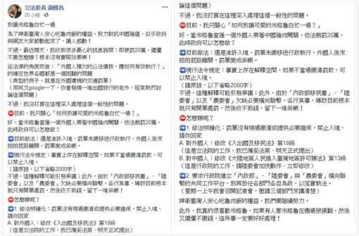 非洲豬瘟,中國大陸,防檢局,米格魯,黃國昌