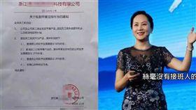 中國企業要求員工挺華為 直接公告:用蘋果升遷無望 合成圖/翻攝自微博 & 資料照