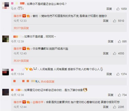 羅志祥暴氣槓酸民/微博