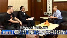 韓國瑜,劉寶傑,高雄市長,未來,關鍵時刻 圖/翻攝自YouTube