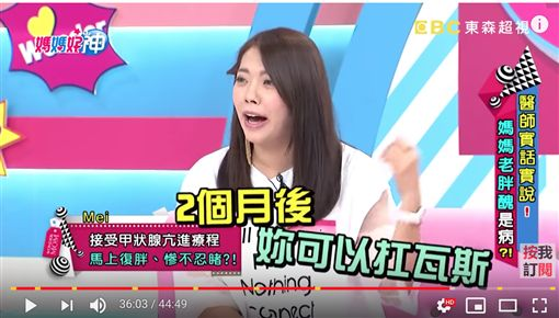 Mei上《媽媽好神》 圖/翻攝自臉書、YouTube
