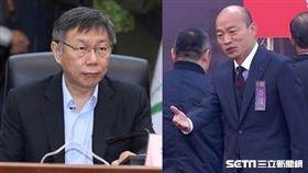 柯文哲、韓國瑜/記者林士傑攝影、資料照