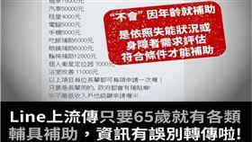 LINE群瘋傳「年滿65歲享輔具補助」 衛福部出面闢謠 圖/翻攝自臉書