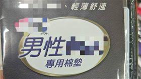 衛生棉,男性漏尿,棉墊,大賣場(圖/翻攝爆廢公社公開版)