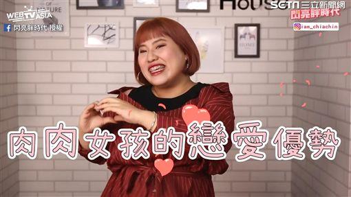 佳沁歡樂分享肉肉女孩戀愛優勢。(圖/閃亮胖時代臉書授權)