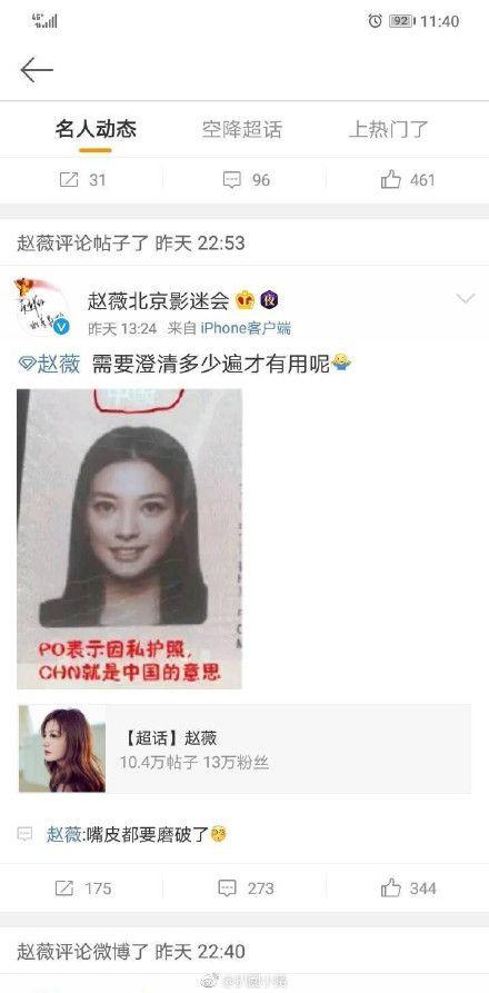 趙薇(圖/微博)