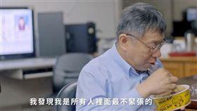 柯文哲,台北市長,連任,紀錄片 圖/翻攝自柯文哲臉書