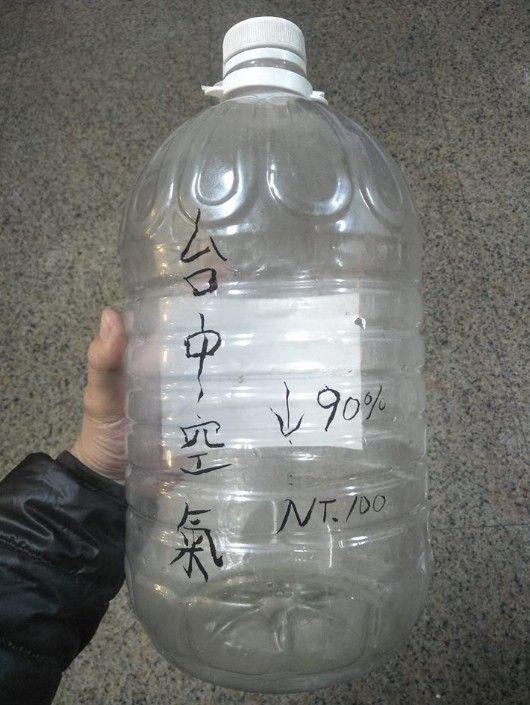 網友自製空氣瓶/爆廢公社