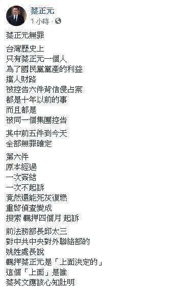 蔡正元,三中案,臉書回應