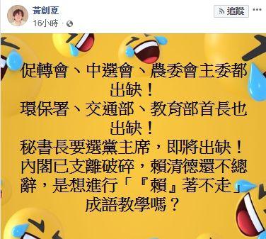 資深媒體人黃創夏在臉書發文,內閣已支離破碎,賴清德還不總辭,「是想進行『賴』著不走成語教學嗎?」,臉書