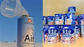 瑞士空氣瓶、富士山空氣罐頭/swiss-alpineair、翻攝自微博
