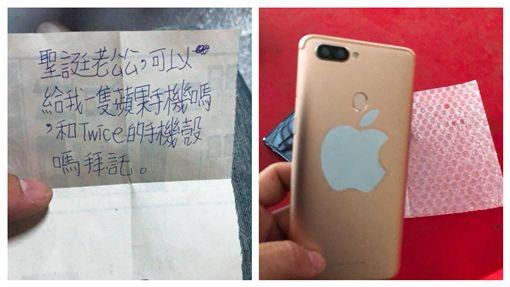 許願想要蘋果手機卻收到讓人哭笑不得的KUSO禮物。(圖/取自爆怨公社)