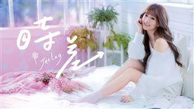 解婕翎《時差》MV曝光新曲走戀愛小女人風。(圖/翻攝自解婕翎臉書)