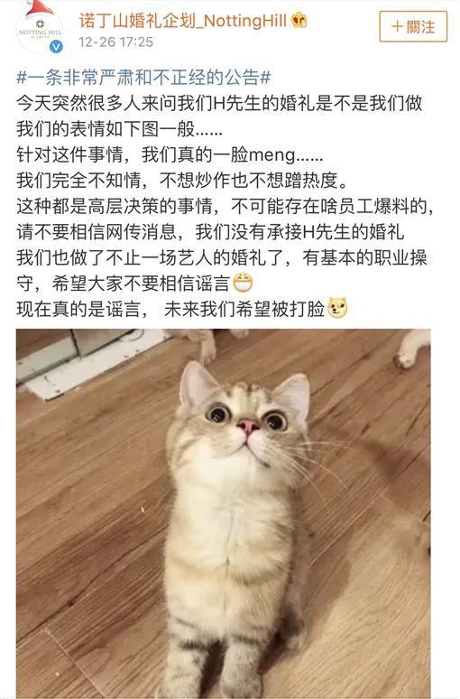 婚慶公司否認承辦胡歌婚禮/翻攝自微博