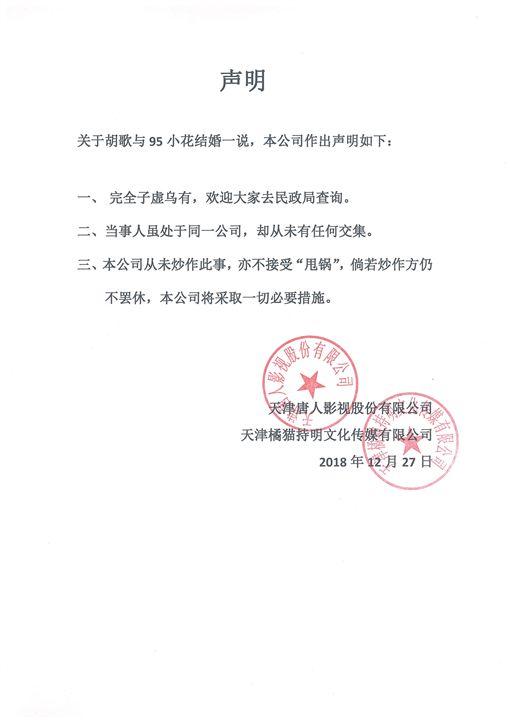 胡歌二度否認密婚/翻攝自唐人影視微博