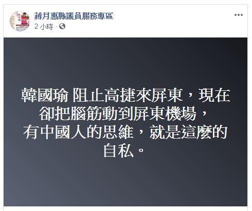 圖翻攝自蔣月惠臉書