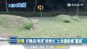 綠化像墓地1600