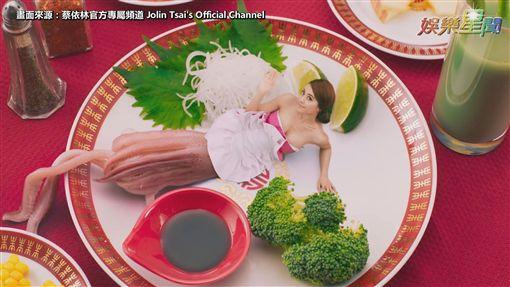 畫面來源:蔡依林官方專屬頻道 Jolin Tsai's Official Channel
