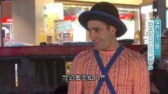 飛越7千里尋夢 亞美尼亞小丑闖台灣