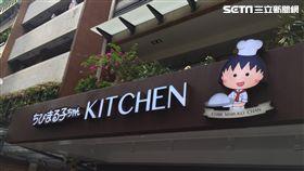 櫻桃小丸子主題餐廳。(圖/記者蔡佩蓉攝影)