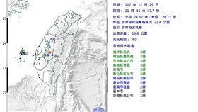 快訊/晚間21:44發生規模4.0地震! 圖翻攝自中央氣象局