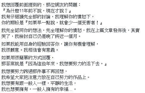 柯奐如/翻攝自柯奐如臉書