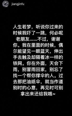 蔣勁夫/翻攝自微博