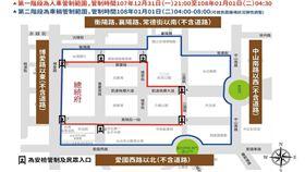 台北,總統府,元旦,升旗典禮,交通管制(圖/翻攝畫面)