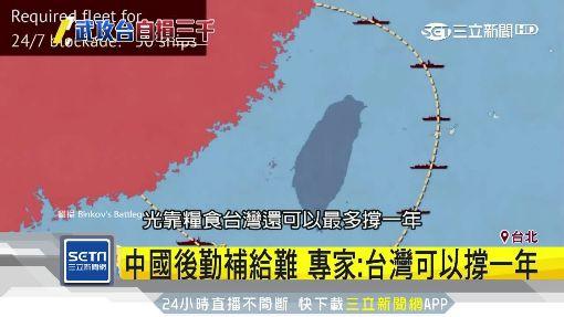 中國若兩棲犯台 國際軍網:恐比諾曼第慘