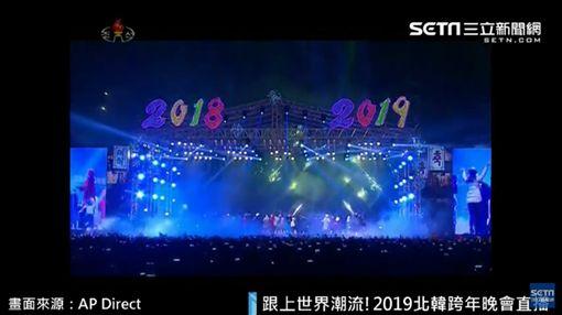 跟上世界潮流!2019北韓跨年晚會直播