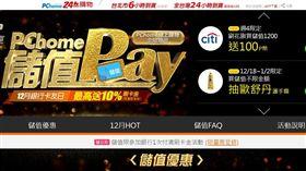 台北,PChome,消費糾紛,加碼金,賠償,買賣契約,退貨(圖/翻攝自PChome官網)