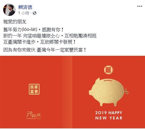 行政院長賴清德在臉書PO出新年賀卡及台語文字。(圖/翻攝賴清德臉書)