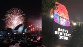 「2018新年快樂!」斥資最多煙火秀 雪梨跨年失誤糗爆 合成圖/翻攝自Twitter