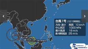 元旦颱誕生!輕颱「帕布」生成 這日前水氣爆增續濕冷 圖/翻攝自日本雅虎