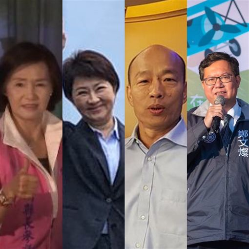 林姿妙、盧秀燕、韓國瑜、鄭文燦,臉書資料照