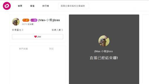 楊男在愛情公寓上登載的資料(翻攝畫面)